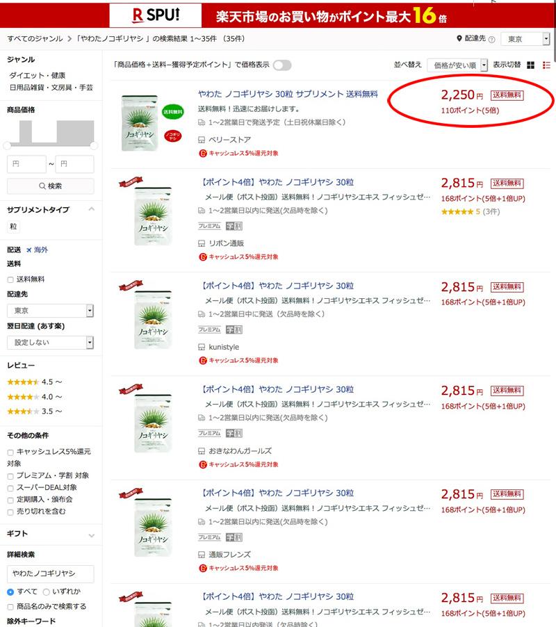 楽天市場のやわたノコギリヤシの最安値比較表